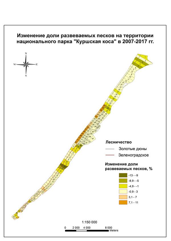 Карта динамики развеваемых песков НП «Куршская коса».