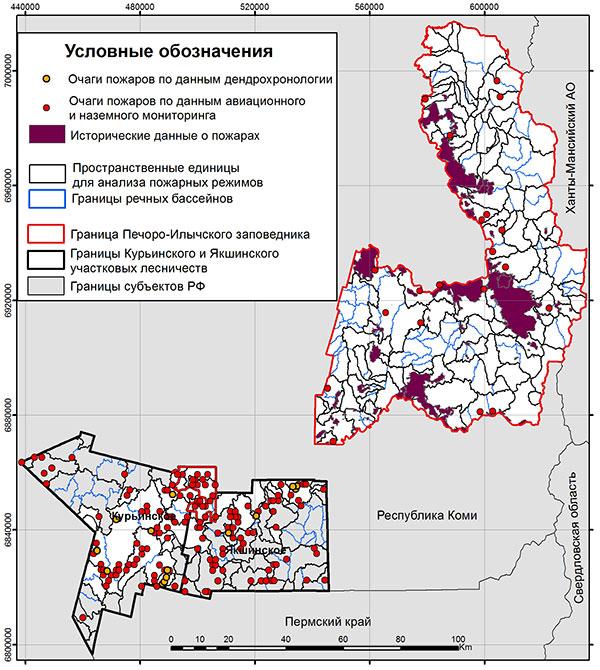 Данные о пожарной истории и границы пространственных единиц картографирования пожарных режимов территории исследования